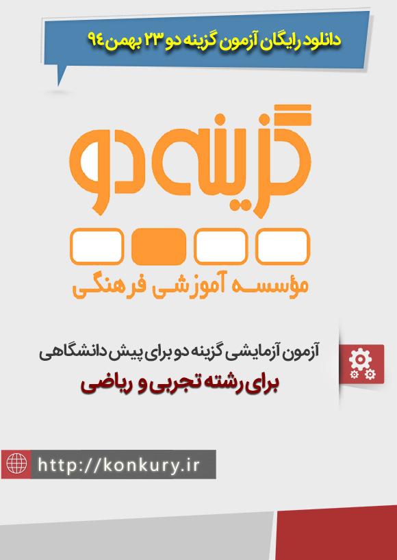 23bahman94 gozine2 دانلود رایگان آزمون گزینه دو 23 بهمن 94