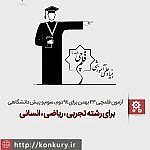 دانلود رایگان آزمون قلمچی ۲۳ بهمن ۹۴