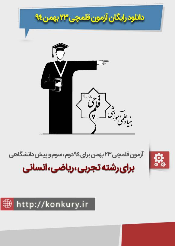 23bahman94 kanoon دانلود رایگان آزمون قلمچی 23 بهمن 94