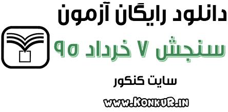 دانلود آزمون ۷ خرداد ۹۵ سنجش