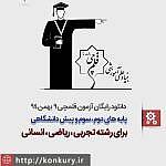 دانلود رایگان آزمون قلمچی ۹ بهمن ۹۴