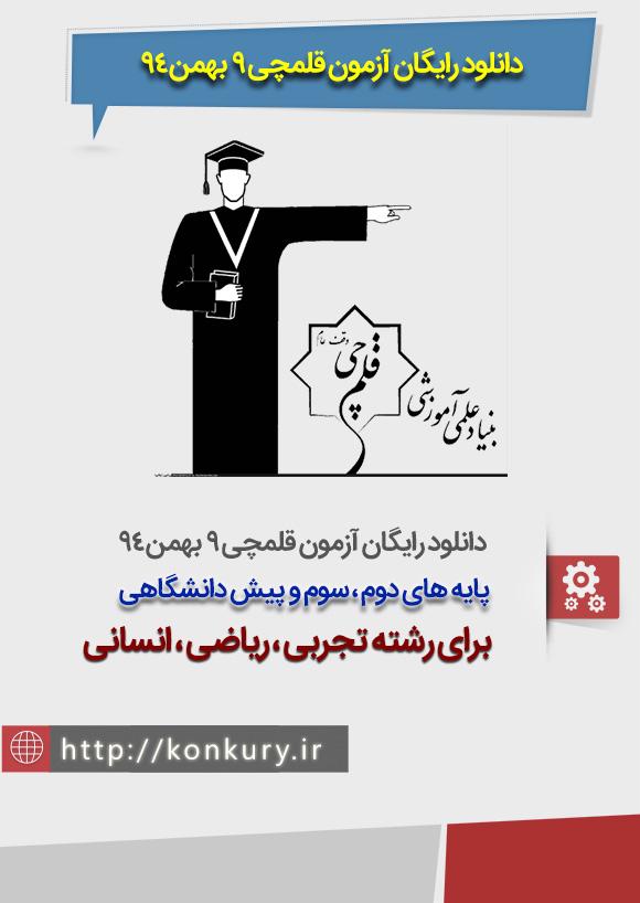 9bahman94 kanoon دانلود رایگان آزمون قلمچی 9 بهمن 94