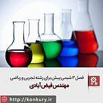 جزوه شیمی مبحث اسید و باز
