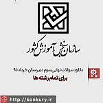 سوالات امتحان نهایی سوم دبیرستان خرداد ۹۵