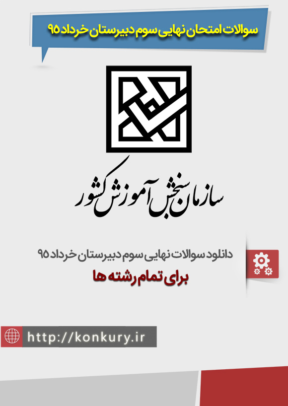final khordad95 سوالات امتحان نهایی سوم دبیرستان خرداد 95