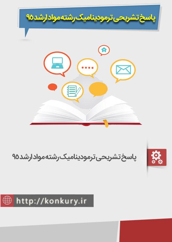 arshad پاسخ تشریحی ترمودینامیک رشته مواد ارشد 95