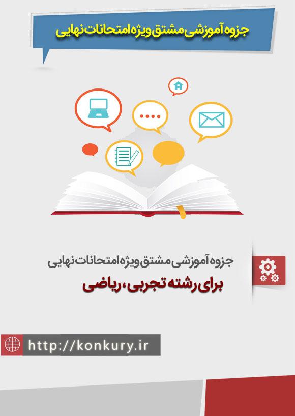 moshtagh ali mashayekh جزوه آموزشی مشتق ویژه امتحانات نهایی