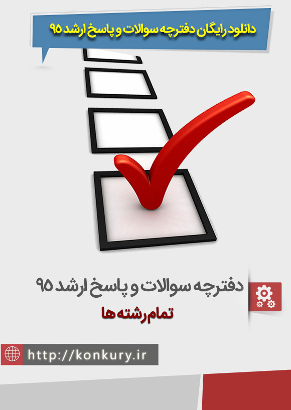 arshad95 دانلود سوالات و پاسخ ارشد 95