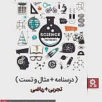آموزش فصل ۲ فیزیک دهم