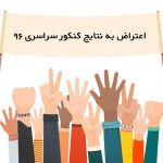 اعتراض به نتایج کنکور سراسری ۹۶