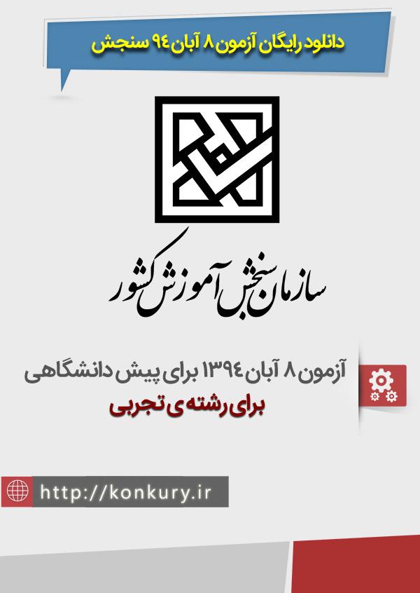 8aban94sanjesh دانلود رایگان آزمون 8 آبان 94 سنجش