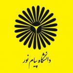 ثبت نام و لیست رشته های بدون کنکور دانشگاه پیام نور واحد آذربایجان غربی 96 – 97