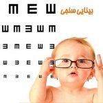 کارنامه و رتبه قبولی رشته بینایی سنجی منطقه 3 کنکور 95 – 96