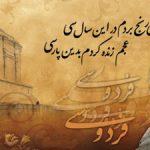 کارنامه و رتبه قبولی رشته زبان و ادبیات فارسی دانشگاه سراسری 95 – 96
