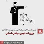 دانلود رایگان آزمون قلمچی 23 بهمن 94