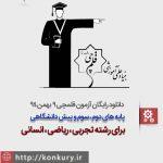 دانلود رایگان آزمون قلمچی 9 بهمن 94