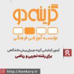 دانلود رایگان آزمون گزینه دو 23 بهمن 94