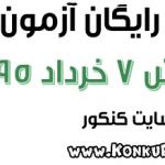 دانلود آزمون 7 خرداد 95 سنجش