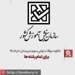 سوالات امتحان نهایی سوم دبیرستان خرداد 95